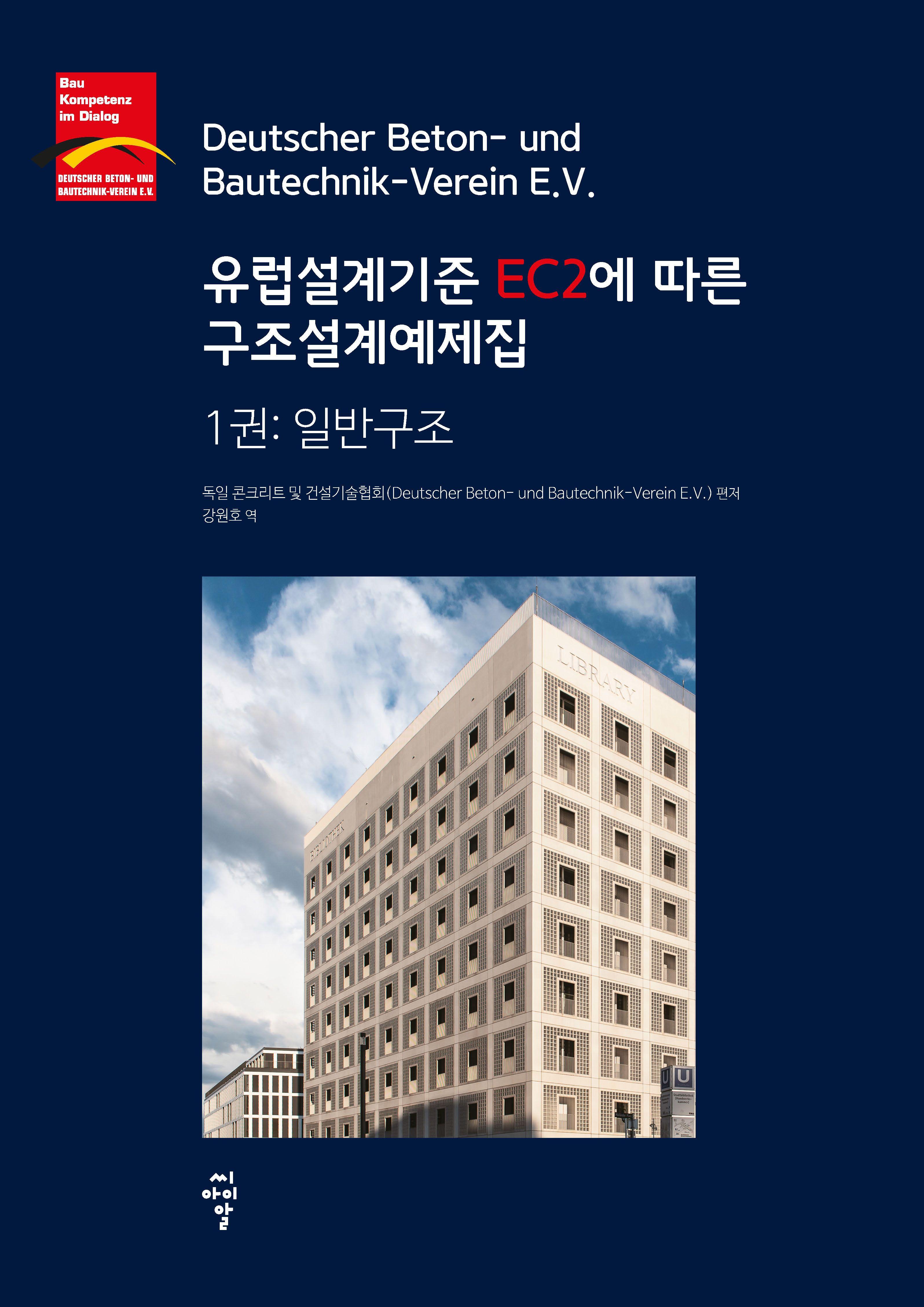 DBV goes South Korea! – Übersetzung der DBV-Beispielsammlung zum Eurocode 2, Band 1: Hochbau